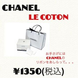 シャネル コットン100枚入り CHANEL LE COTON 国内正規品 リボン付きお手さげ付き おかえし プレゼント