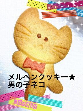 【粗品 クッキー】【ウェディングギフト クッキー】誕生日 クッキー 子供メルヘンクッキー【男ネコ】