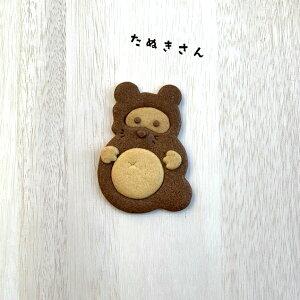 動物クッキー たぬき アニマル スイーツ メルヘンクッキー 単品 1枚 プレゼント ギフト おもたせ 粗品 クリスマス