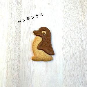 動物クッキー ペンギン アニマル スイーツ メルヘンクッキー 単品 1枚 プレゼント ギフト おもたせ 粗品 クリスマス ウエディングギフト