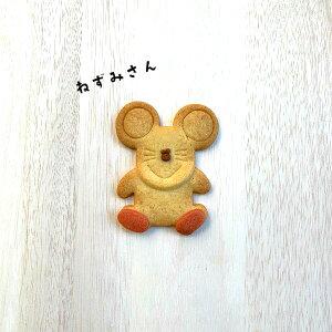 動物クッキー ねずみ アニマル スイーツ メルヘンクッキー 単品 1枚 ネズミ 鼠 プレゼント ギフト おもたせ 粗品 クリスマス 干支 2020