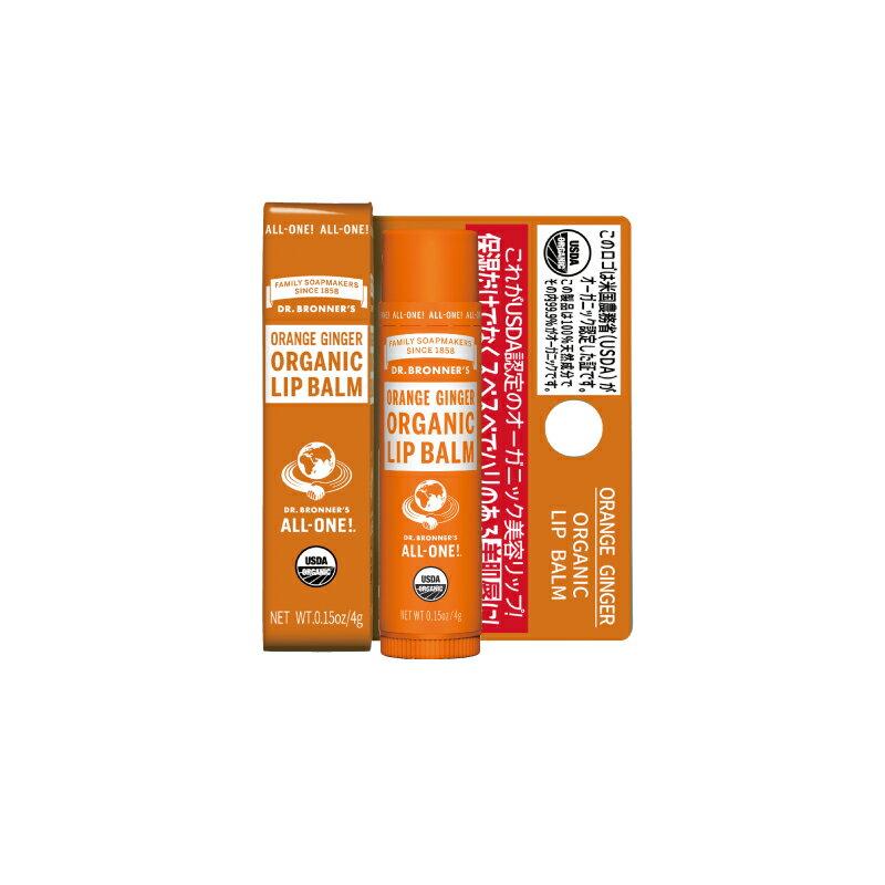 Dr.ブロナー マジックオーガニックリップバーム/オレンジジンジャー[リップクリーム][オーガニック][保湿][ギフト][プレゼント]