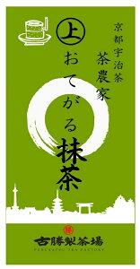 抹茶 上おてがる抹茶200g(200g×1)京都宇治茶 日本茶 greentea
