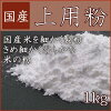Fine grade Japanese rice powder [Joyoko powder] 1kg