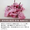 【国産桜花漬 500g】ご家庭用 小袋タイプ