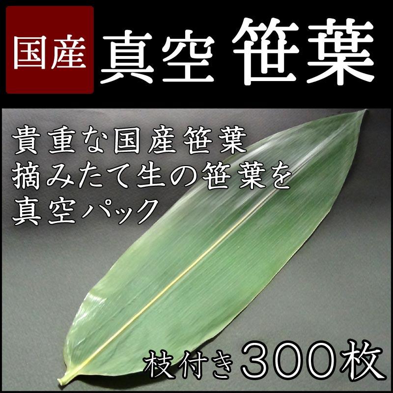 【真空国産笹葉Sサイズ 枝付き300枚】