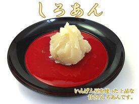 【白あん 2kg】和菓子材料処京都ヤマグチ 業務用 しろあん 白餡子 和菓子材料 洋菓子材料 和菓子屋 甘味処 和カフェ 和スイーツ