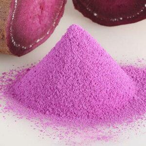 【むらさき芋パウダー 1kg】和菓子材料処京都ヤマグチ 国産紫芋100%