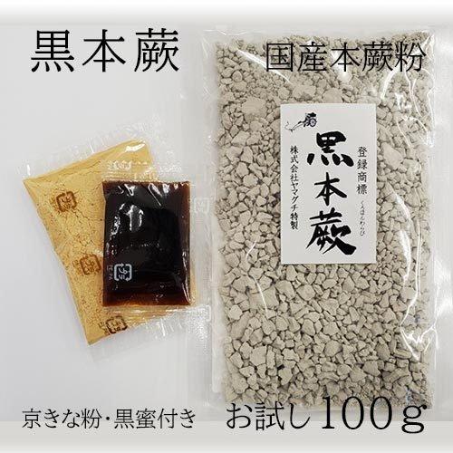 国産無農薬の究極の極上本蕨粉(本わらび粉)100% 黒本蕨お試しパック100g(約6人分)】わらびこ 蕨粉