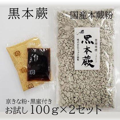 国産無農薬の究極の極上本蕨粉(本わらび粉)100% 黒本蕨お試しパック100g(約6人分)×2セット】わらびこ 蕨粉