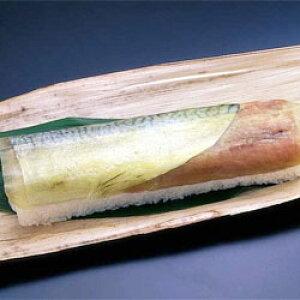 【京料理】国産近海サバ使用 素材にこだわった鯖寿司(大1本 2〜3人前/12切れ落)お取り寄せ 素材 国産近海 老舗 寿司 竹の皮包み