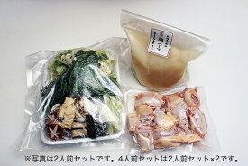 【京料理】地鶏水炊き 2人前・野菜付き 素材 旬鍋セット 野菜 地鶏 水炊き 自慢のスープ 老舗 京都料亭の味