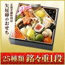 【京料理】京都伝統のおせち 銘々重 『京料理矢尾卯』素材 個食 おせち お節 重詰め 1段 老舗「おせち」手作り