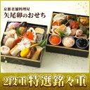 【京料理】京都伝統のおせち料理 豪華 特選銘々重『京料理矢尾卯』 『限定50』 素材 個食 おせち お節 2段重詰め 二段 老舗「おせ…