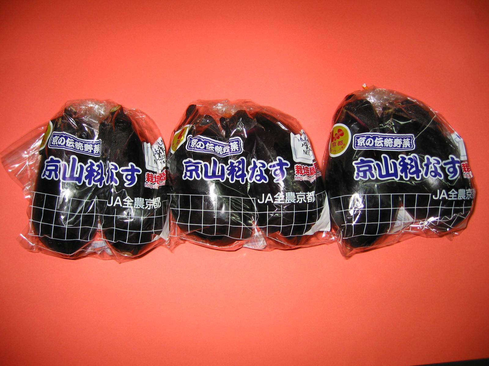 京都直送仲卸中西青果厳選京野菜山科なす2個入1袋