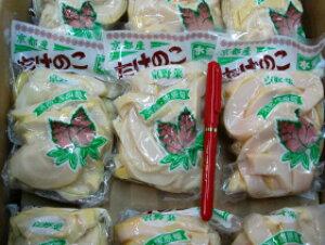 京野菜京都直送仲卸厳選とても美味しい京都筍水煮(洛西、塚原筍)300gスライスカット たけのこ水煮  良い年  幸せ 健康 野菜