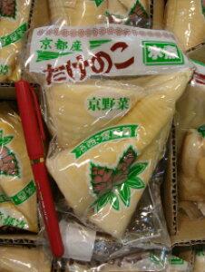 京野菜京都直送仲卸厳選とても美味しい京都筍水煮(洛西、塚原筍)300g3〜5本入 たけのこ水煮  幸せ 健康 野菜
