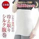 腹巻 シルク 日本製 レディース メンズ 腹巻き 薄手 妊娠中 冷えとり コットン