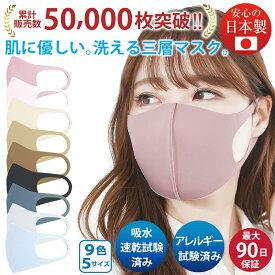 マスク 日本製 洗える 秋冬 洗えるマスク 男性 女性用 子供 小さめ 大きめ 血色マスク おしゃれ メーカー ブランド 抗菌 冷感