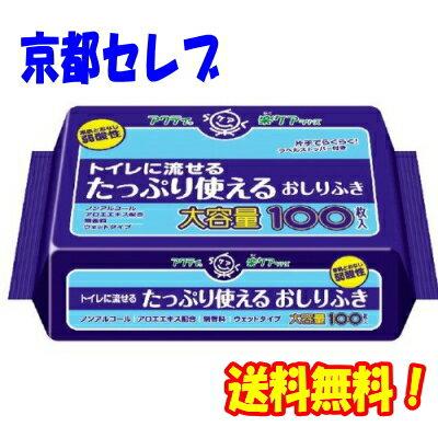 送料無料 アクティ トイレに流せる 100枚×24パック 01181