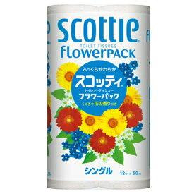 送料無料 スコッティ トイレットペーパー【フラワー】シングル50m12ロール×8パック まとめ買い 00333