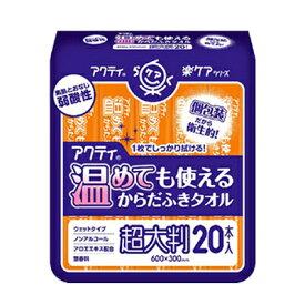 送料無料 アクティ 温めても使えるからだふきタオル 超大判・超厚手 20本×20個 介護用 01154