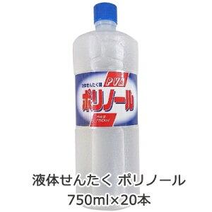 送料無料 液体せんたく ポリノール ( 洗たく糊 洗濯のり )750ml ×20本 02839