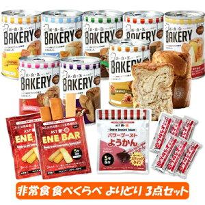 送料無料 非常食 よりどり お試し3点セット (新・食・缶ベーカリー 缶入りソフトパン/クッキー/ようかん/レトルトパウチ黒糖パン) 04910