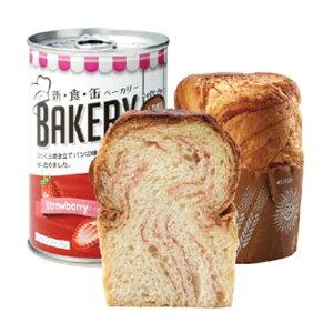 ○お取り寄せ商品 送料無料 新・食・缶ベーカリー 缶入りソフトパン・イチゴ(3年)×24缶入 缶パン 非常食 04904