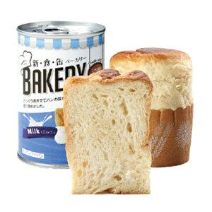○お取り寄せ商品 送料無料 新・食・缶ベーカリー 缶入りソフトパン・ミルク(3年)×24缶入 缶パン 非常食 04906
