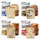 ○お取り寄せ商品 送料無料 新・食・缶ベーカリー 缶入りソフトパン・24缶アソート(3年)<イチゴ・ミルク・チョコレ…
