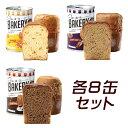 送料無料 新・食・缶ベーカリー 缶入りソフトパン・24缶アソート(5年)<コーヒー・黒糖・オレンジ 各8缶入> 缶パン 非常食 04909