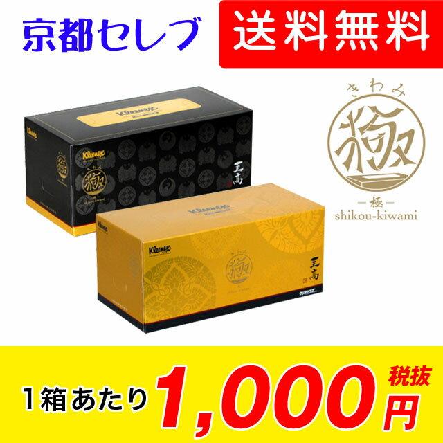 ○お取り寄せ商品 送料無料 クリネックス 至高 極×10箱 まとめ買い 71929