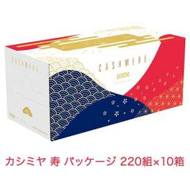 【在庫限り】送料無料 スコッティ カシミヤ 寿 (年賀) 440枚(220組)×10箱 ティッシュペーパー 00152