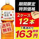【あす楽対応】●代引き不可 送料無料 からだ巡茶 からだ巡り茶 ペコらくボトル 2L 2リットル PET×6本×2ケース 46334