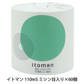 ●送料無料 イトマン 1ロール 110m シングル ミシン目入り ×60ロール トイレットペーパー 00681