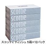 スコッティティッシュペーパー200組5箱×12パック