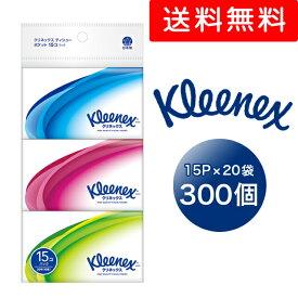 送料無料 クリネックスティシュー ポケット15P【15個×20袋入】 まとめ買い 01068