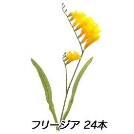 ●代引き不可 送料無料 造花 【FS-7825】 フリージア ×24本入【春】 91672