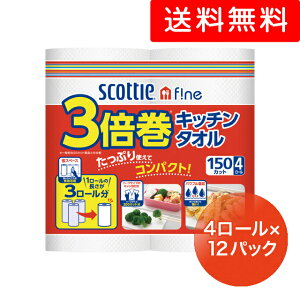 ○お取り寄せ商品 送料無料 スコッティファイン 3倍巻 キッチンタオル 4ロール ×12パック 00711