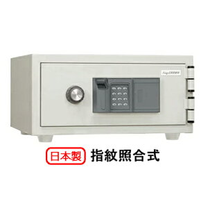 ●送料無料 指紋認証耐火金庫 【 CPS-FPE-A4 】 オフホワイト 指紋照合式 73765