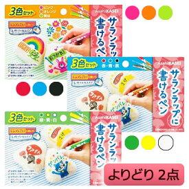 送料無料 (郵送) 旭化成 サランラップに 書けるペン 3色セット×2個 よりどり 選べるセット (ピンク・オレンジ・黄緑)(緑・黄色・白)(赤・青・黒) 03407