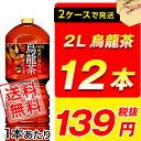 ●代引き不可 送料無料 煌烏龍茶 ペコらくボトル 2L 2リットル PET×6本×2ケース 46496
