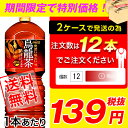 【あす楽対応】●代引き不可◆ 送料無料 煌烏龍茶 ペコらくボトル 2L 2リットル PET×12本(6本×2ケース) 46496