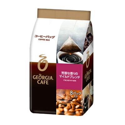 ●代引き不可 送料無料 ジョージア芳醇な香りのマイルドブレンド 8gコーヒーバッグ×8個×2ケース 46453