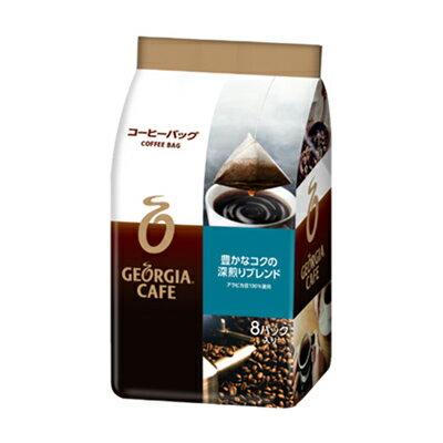 ●代引き不可 ジョージア豊かなコクの深煎りブレンド 8gコーヒーバッグ×8個×2ケース 46452
