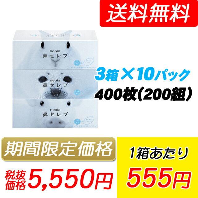 【期間限定価格】送料無料 郵送でお届け ネピア鼻セレブティッシュペーパー 200組3箱×10パック 00128