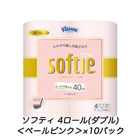 【SB】 クリネックス ソフティ トイレットペーパー【ペールピンク】ダブル 4ロール×10パック 00280