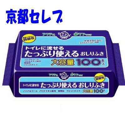 【SB】 アクティ トイレに流せる 100枚×24パック 01181