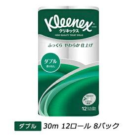☆【SB】クリネックス トイレットペーパー ダブル30m12ロール×8パック まとめ買い 00319